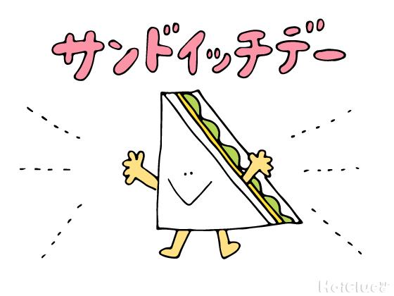 サンドイッチデー(3月13日)