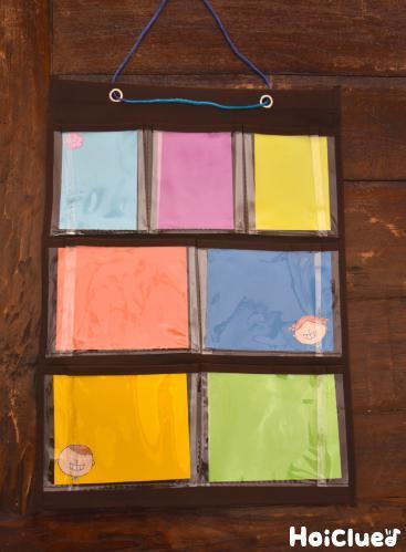 ウォールポケットに色画用紙を入れた写真