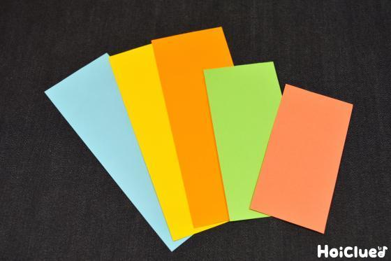長方形に切った色画用紙の写真