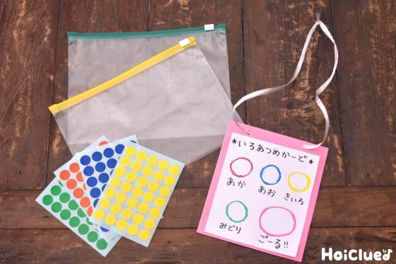 色集めラリー〜親子遠足で楽しめそうなゲーム遊び〜