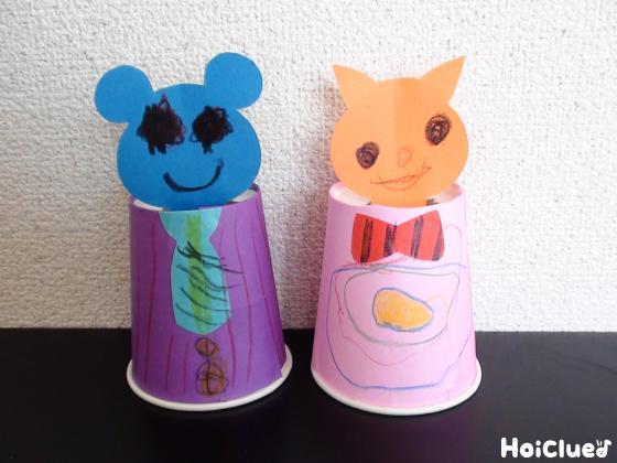 ペコリッ!おじぎ人形〜少ない材料で楽しめる!紙コップ製作遊び〜