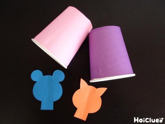色画用紙を貼った紙コップと、色画用紙を切り抜いた動物の顔