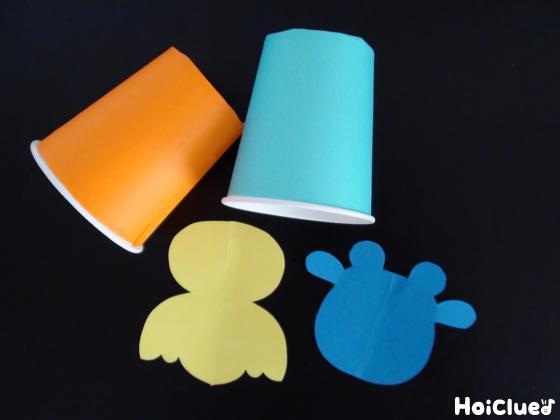 色画用紙を貼った紙コップと、色画用紙で作った鳥とカバ