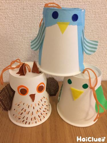 ピョーンと飛び立つ紙コップ鳥〜遊んだりプレゼントにしても楽しい手作りおもちゃ〜