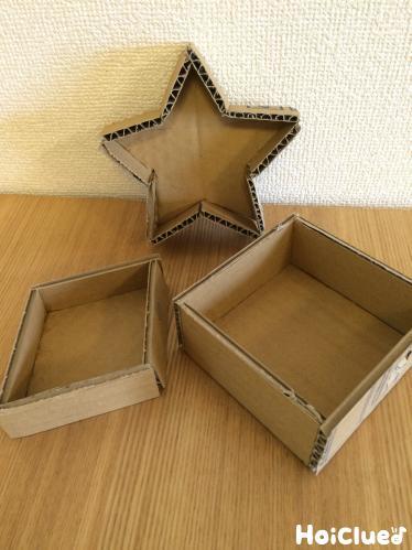 四角や星や菱形などいろんな形に組み立てたダンボールの箱