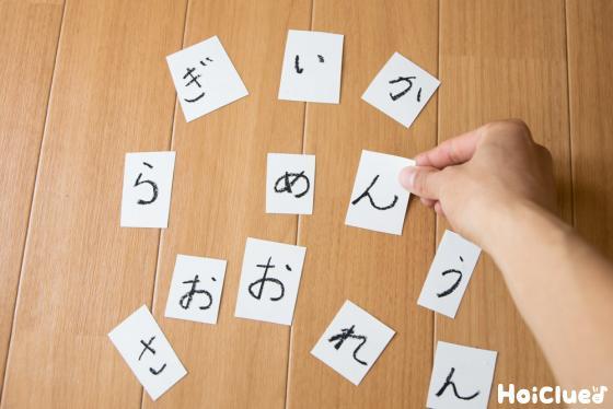 画用紙をを並べて文字を作る様子