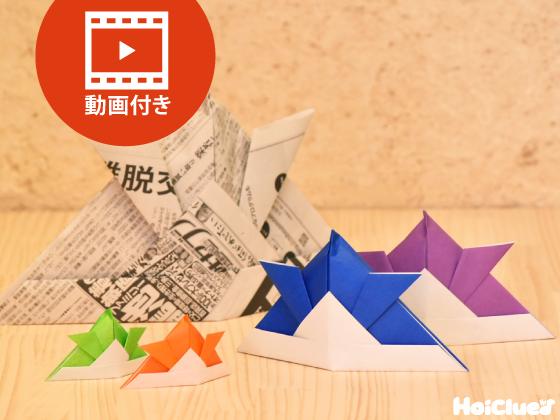 【折り紙】簡単な兜の折り方(動画付き)〜こどもの日に楽しめる折り紙遊び〜