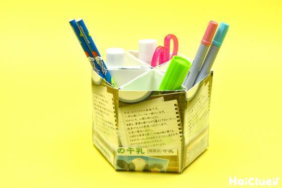 【お役立ち】牛乳パックを使った6つの三角ポケット収納