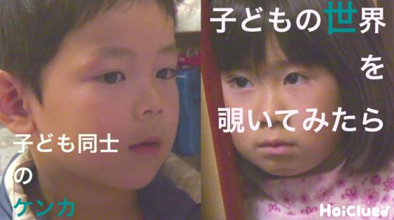 子どもの「ケンカ」を、覗いてみよう【動画付き】