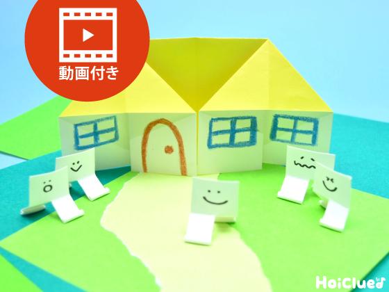 【折り紙】簡単な家の折り方(動画付き)〜6回折ったらできあがり!大きな屋根の折り紙遊び〜