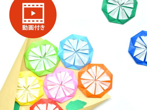 【折り紙】花もようの折り方(動画付き)〜メダルにもなるアレンジいろいろな折り紙遊び〜