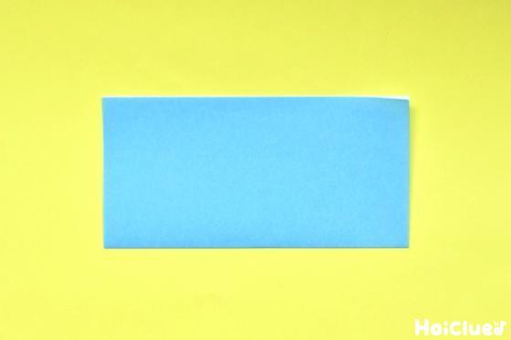 長方形に半分に折った折り紙