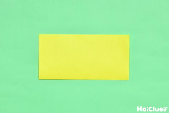 折り紙を長方形に半分に折った写真