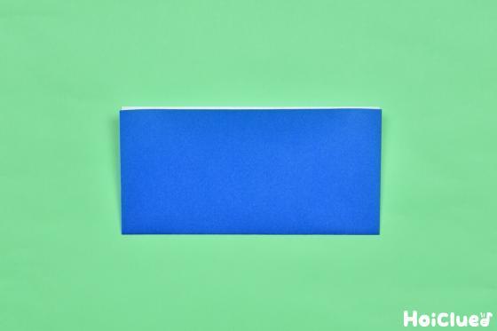 折り紙を長方形に折った写真