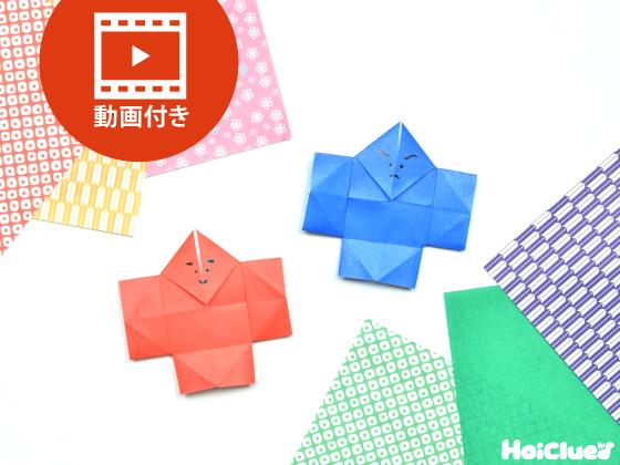 【折り紙】やっこさんの折り方(動画付き)〜古くから親しまれている折り紙遊び〜