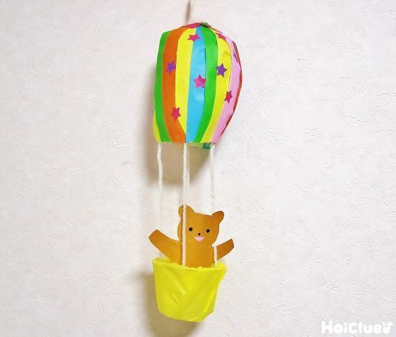 やっこさーん!気球に乗った気分はいかが?