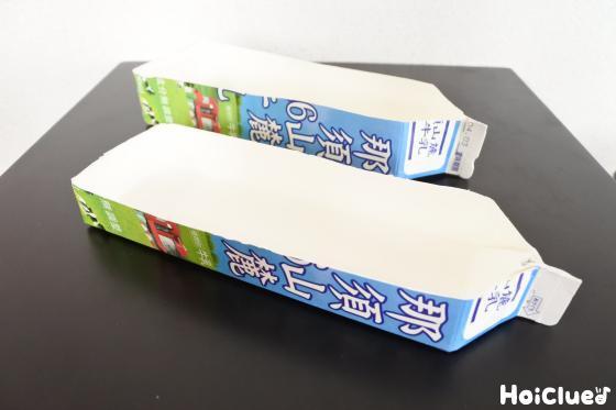 縦に切った2個の牛乳パック