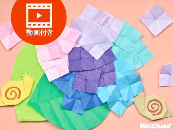 【折り紙】あじさいの折り方(動画付き)〜梅雨だからこそ楽しめる!色とりどりの折り紙遊び〜