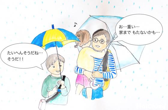 【子どもアイディア】解決したいこと/雨の日の抱っこが、重すぎる…!〜