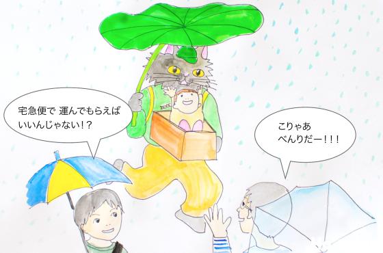 葉っぱの傘をさした猫の宅急便やさんが女の子を運んでいるイラスト