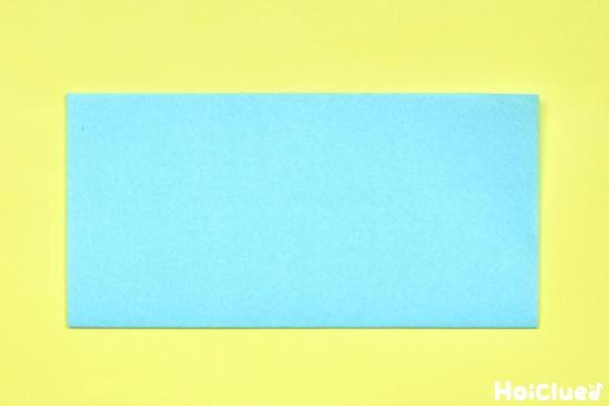 半分に折り長方形になった折り紙