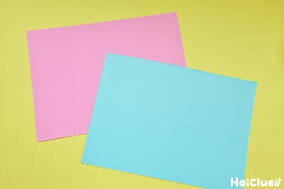 2枚の色画用紙
