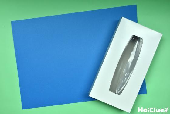 青い色画用紙とティッシュ箱の写真