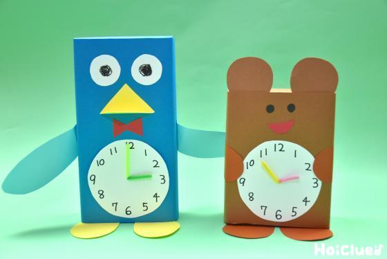 ペンギンとくまの時計