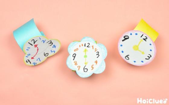 ブレスレット腕時計〜作った後まで繰り返し楽しめる!自分だけの腕時計作り〜