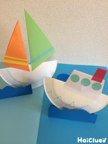 ゆ〜らゆら船&ヨット〜紙皿から広がる製作遊び〜