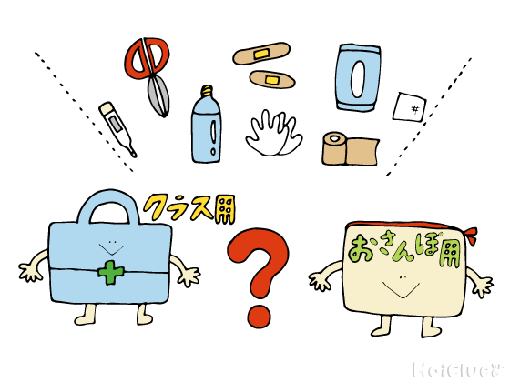 【保健コラム】救急用品、クラスで準備しておくと安心なものは?
