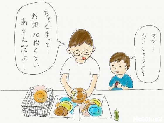 お皿洗いが終わらず困ってる大人