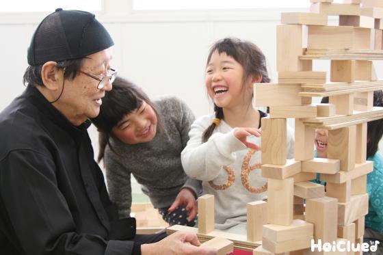 和久洋三さんと笑顔の子ども