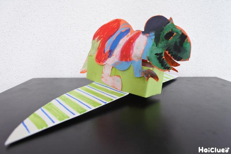 クネクネ恐竜〜牛乳パックで楽しむ動く人形〜