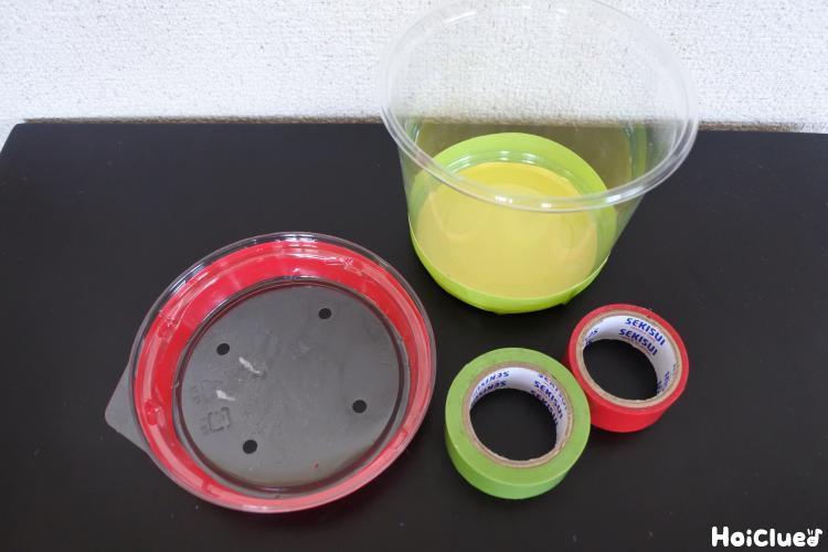 色水の入ったプラスチックカップとビニールテープの写真