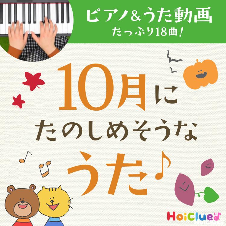 10月に楽しめそうな歌~ピアノと歌詞入り動画18曲&発展して楽しめる遊び~
