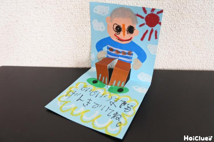 スクワットおじいちゃん!〜敬老の日に贈りたい、あそび心を込めたメッセージカード〜
