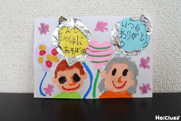 敬老の日に送る仕掛け付き絵はがき〜こするとメッセージが出てくるサプライズ郵便〜 <br/>