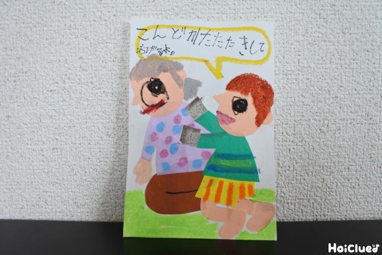 敬老の日に贈る、肩たたきカード〜ニンマリしちゃう、かわいい仕掛け付きプレゼント〜