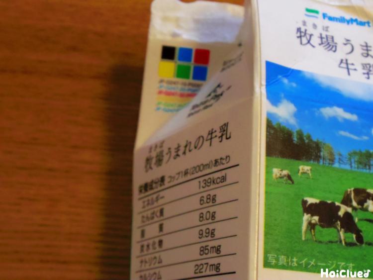 牛乳パックのアップの写真