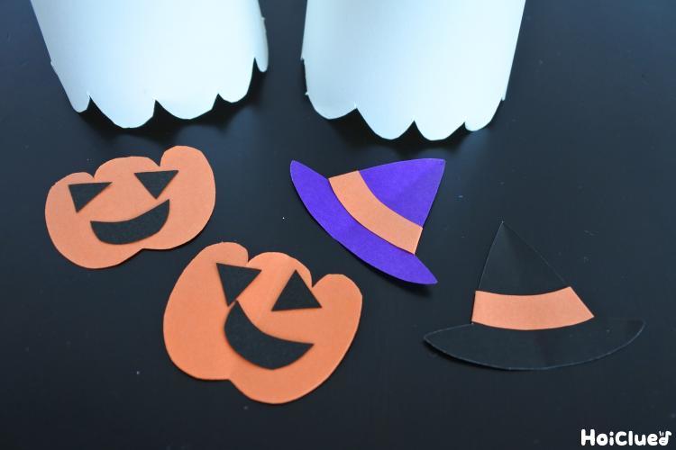 色画用紙でジャックオーランタンの切り抜きを作った写真