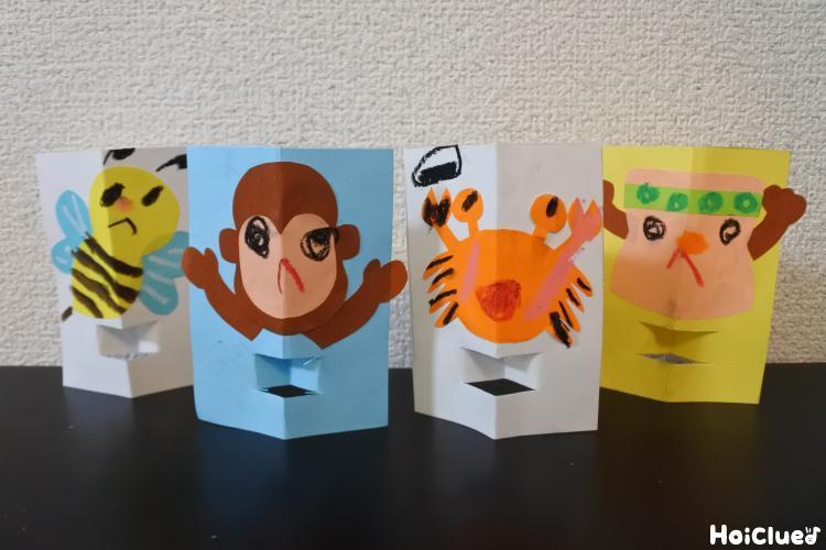 画用紙1枚で作る指人形〜人形劇やごっこ遊びなどでも楽しめる手作りおもちゃ〜