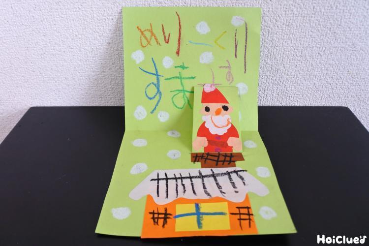 煙突から飛び出すサンタさんのクリスマスカード〜プレゼントにもうれしい、クリスマスにちなんだ製作遊び〜