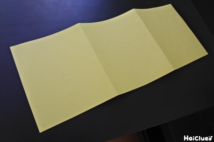画用紙を三つ折りにする様子