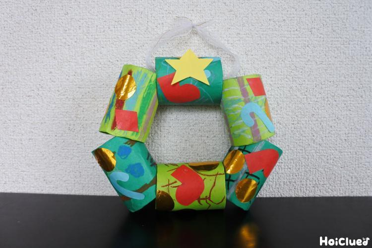 トイレットペーパーの芯deクリスマスリース〜廃材で楽しむクリスマス製作遊び〜