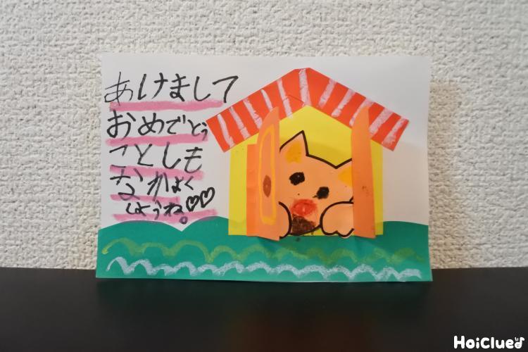 犬小屋から新年おめでとう!〜仕掛け付き手作り年賀状〜