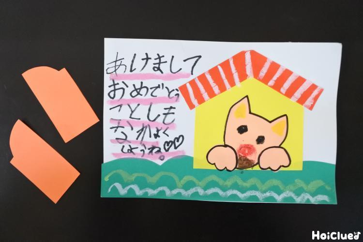 メッセージを書いた葉書と犬小屋の扉の写真