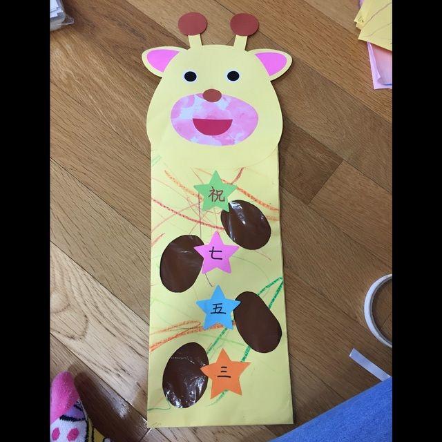 【アプリ投稿】1歳児 飴袋 七五三