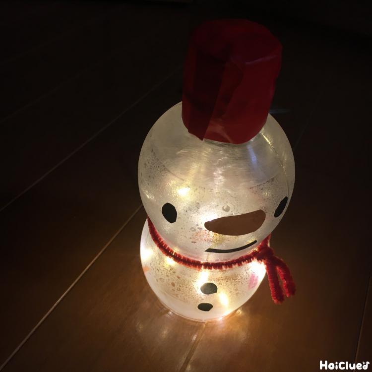 擦りガラス風スノーマンランプ〜冬がぽっと暖かくなるような製作遊び〜