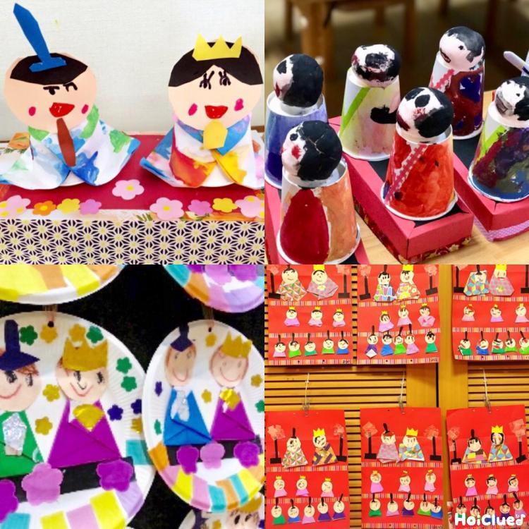 みんなの手作りひな人形アイディア<乳児さん編>〜ひな祭りにちなんだひな飾りの製作遊び集〜